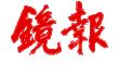 香港《镜报》