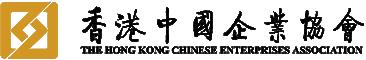 香港中国企业协会