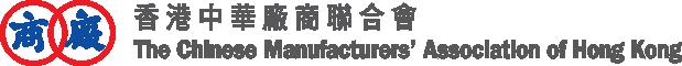 香港中华厂商联合会