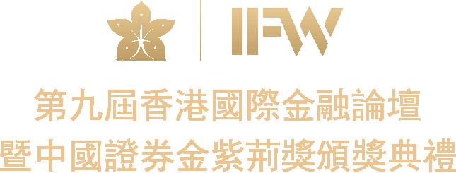 2019中国证券金紫荆颁奖典礼
